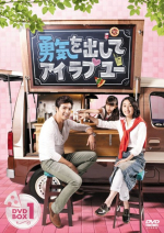 勇気を出してアイ・ラブ・ユー DVD-BOX1